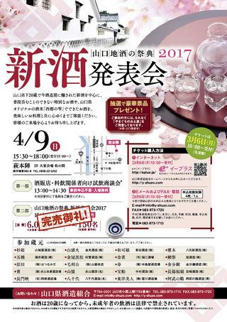 山口地酒の祭典新酒発表会